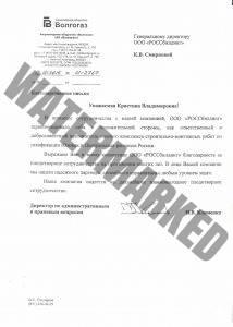 Лицензии, сертификаты, отзывы